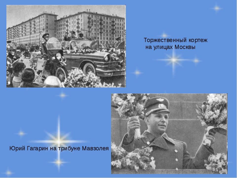 Юрий Гагарин на трибуне Мавзолея Торжественный кортеж на улицах Москвы