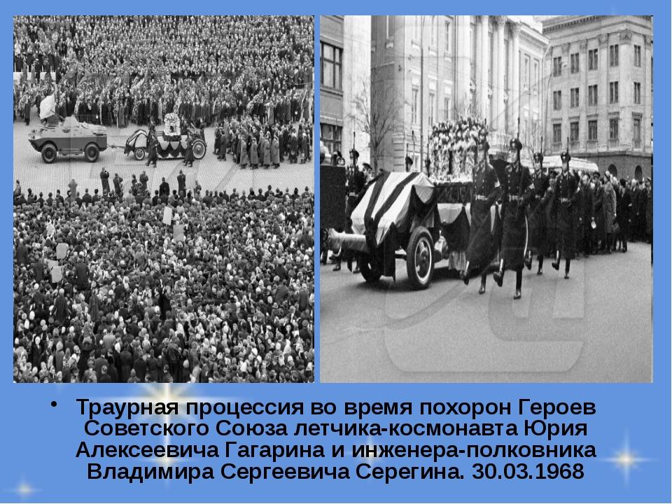 Траурная процессия во время похорон Героев Советского Союза летчика-космонавт...