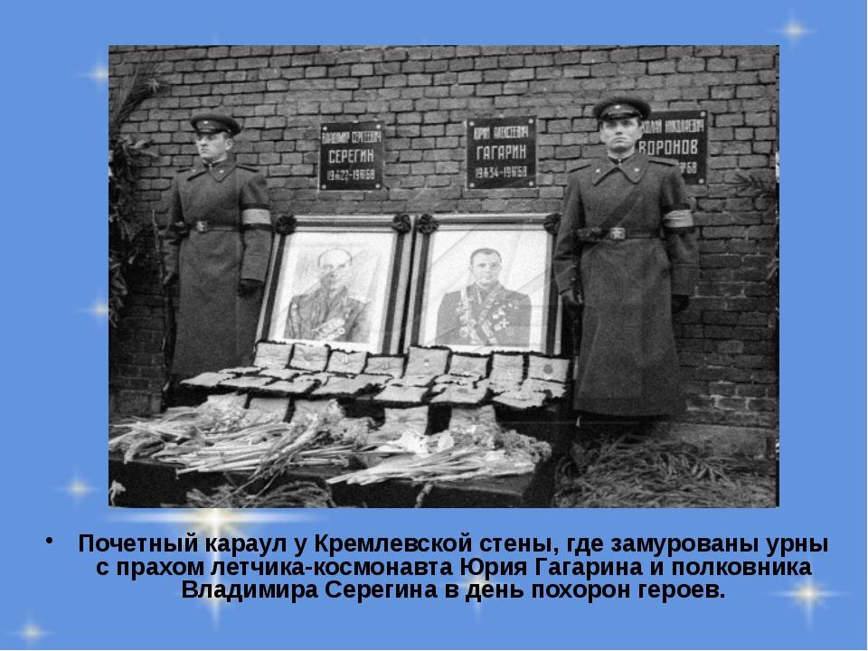 Почетный караул у Кремлевской стены, где замурованы урны с прахом летчика-кос...