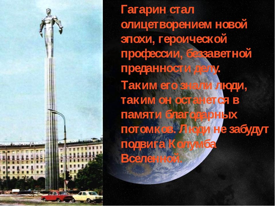 Гагарин стал олицетворением новой эпохи, героической профессии, беззаветной...