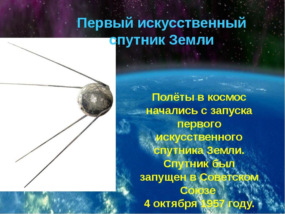 Первый искусственный спутник Земли Полёты в космос начались с запуска первог...