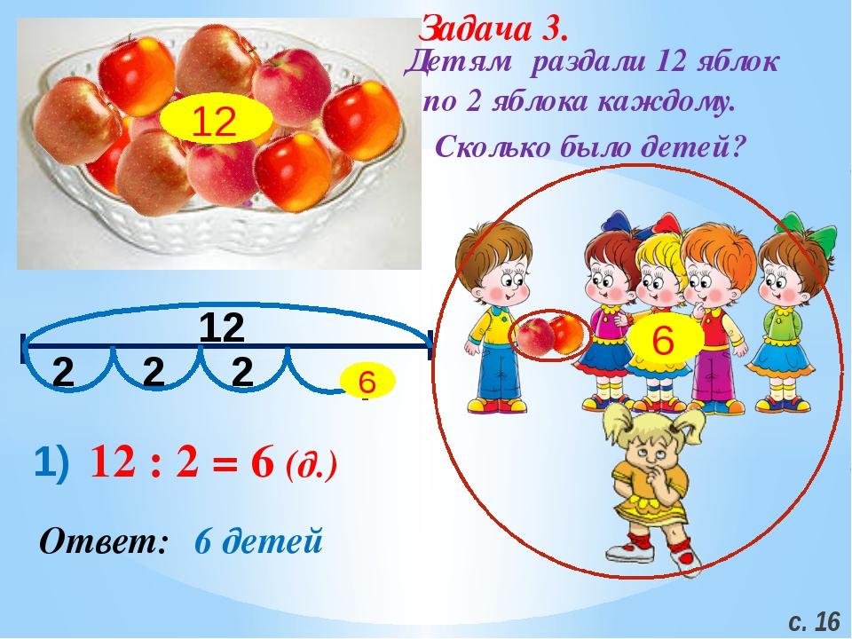 Детям раздали 12 яблок 12 по 2 яблока каждому. Сколько было детей? 12 2 2 2 ?...