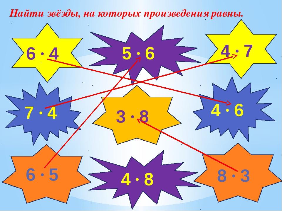 6 ∙ 4 7 ∙ 4 6 ∙ 5 4 ∙ 8 8 ∙ 3 4 ∙ 6 4 ∙ 7 5 ∙ 6 3 ∙ 8 Найти звёзды, на котор...
