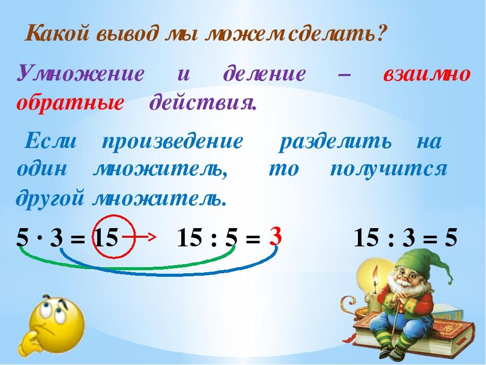 Умножение и деление – взаимно обратные действия. 5 ∙ 3 = 15 15 : 5 = 15 : 3 =...