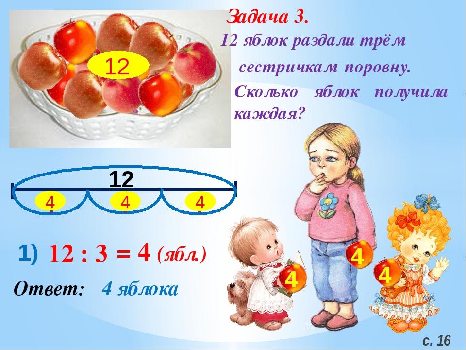 12 12 яблок раздали трём сестричкам поровну. Сколько яблок получила каждая? 1...
