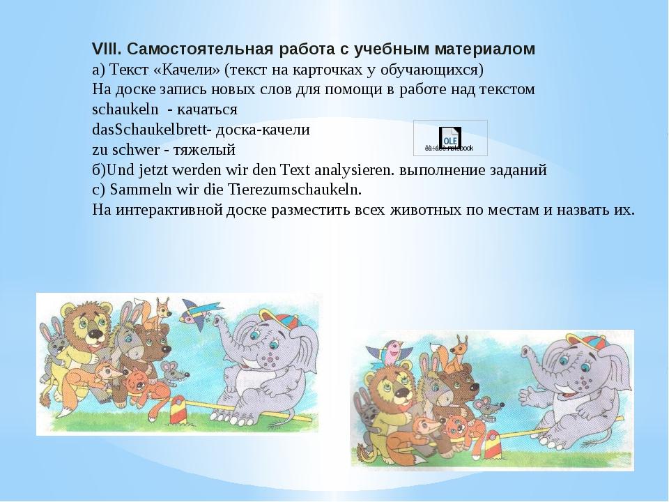 VIII. Cамостоятельная работа с учебным материалом а) Текст «Качели» (текст н...