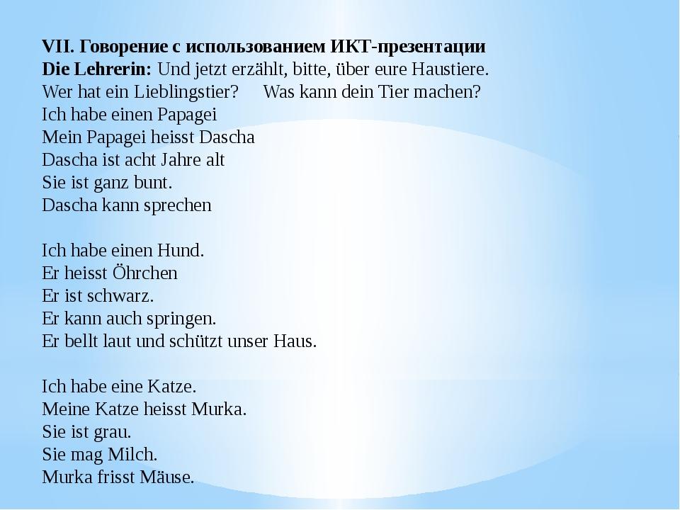 VII. Говорение с использованием ИКТ-презентации Die Lehrerin: Und jetzt erzäh...