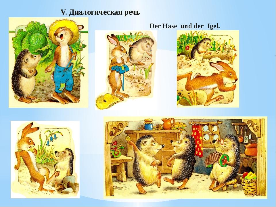 V. Диалогическая речь Der Hase und der Igel.