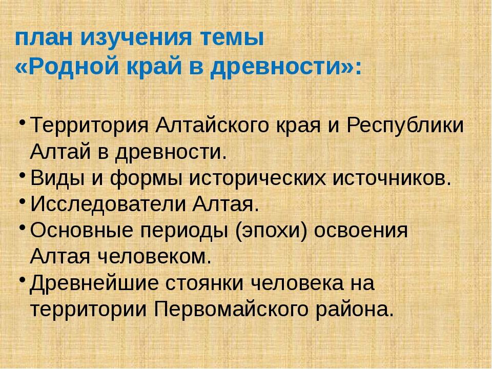 план изучения темы «Родной край в древности»: Территория Алтайского края и Ре...