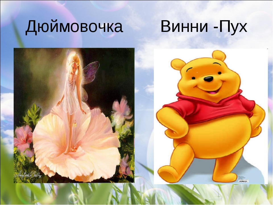 Дюймовочка Винни -Пух