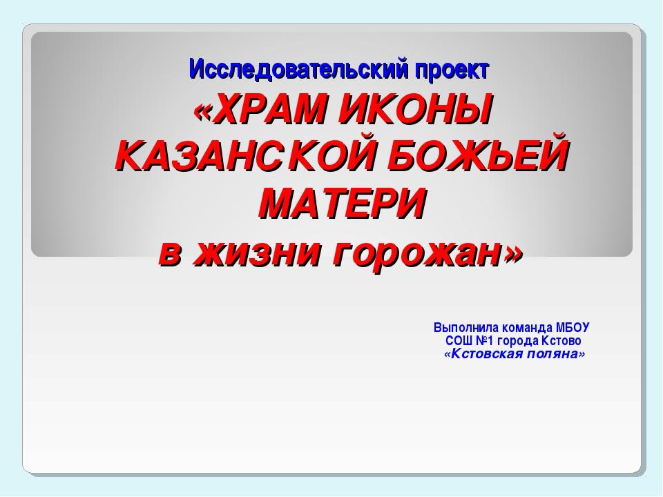 Исследовательский проект «ХРАМ ИКОНЫ КАЗАНСКОЙ БОЖЬЕЙ МАТЕРИ в жизни горожан»...