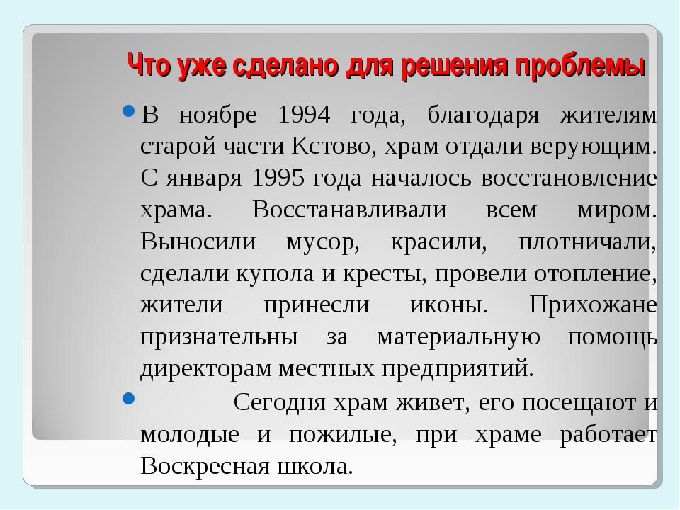 Что уже сделано для решения проблемы В ноябре 1994 года, благодаря жителям ст...