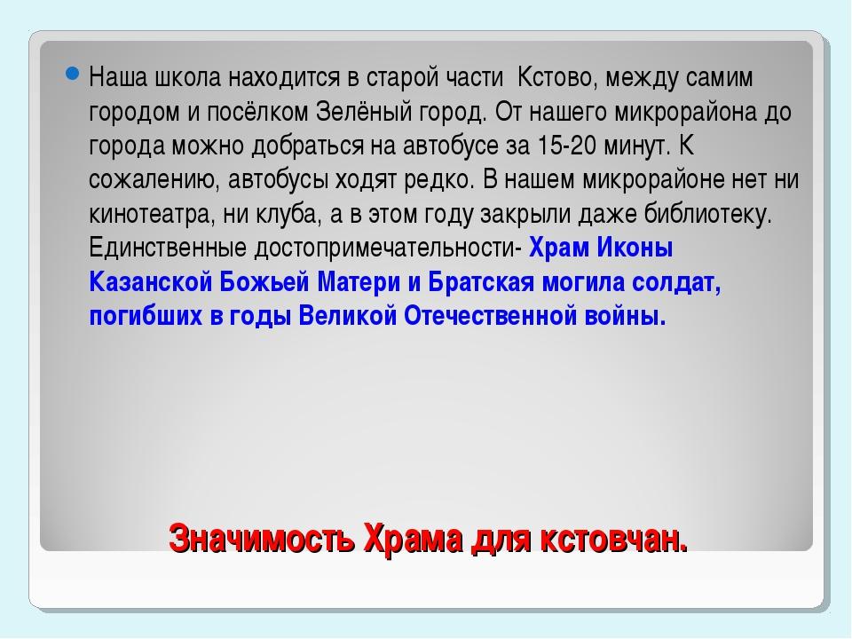 Значимость Храма для кстовчан. Наша школа находится в старой части Кстово, ме...