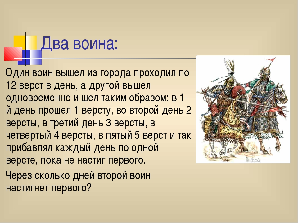 Два воина: Один воин вышел из города проходил по 12 верст в день, а другой вы...