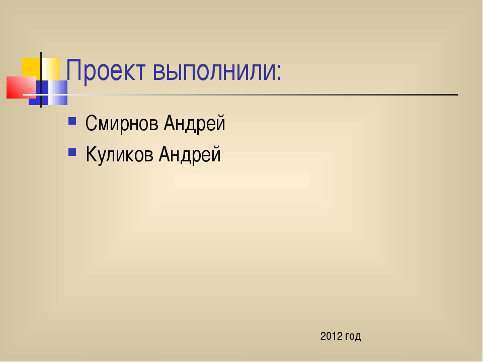 Проект выполнили: Смирнов Андрей Куликов Андрей 2012 год