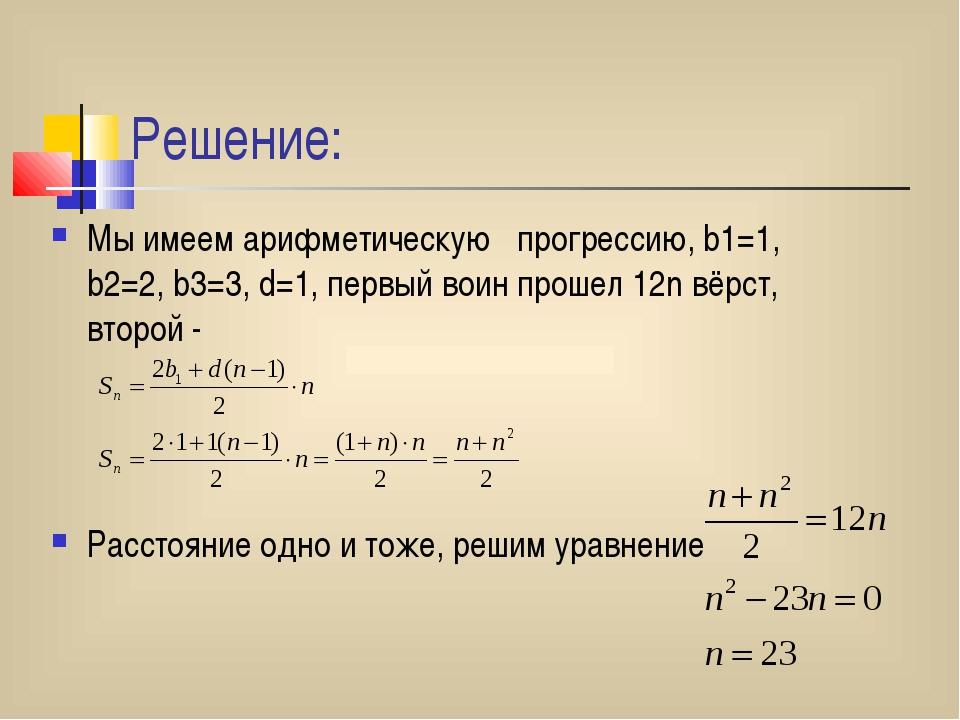 Решение: Мы имеем арифметическую прогрессию, b1=1, b2=2, b3=3, d=1, первый во...