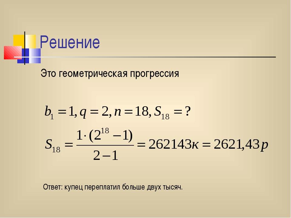 Решение Это геометрическая прогрессия Ответ: купец переплатил больше двух тыс...