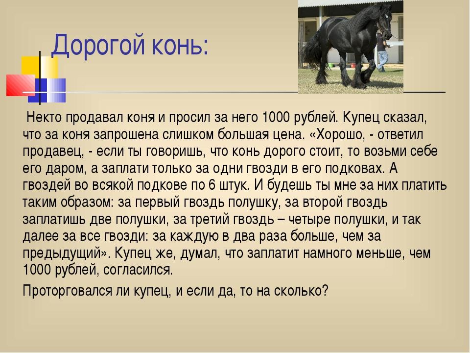 Дорогой конь: Некто продавал коня и просил за него 1000 рублей. Купец сказал,...