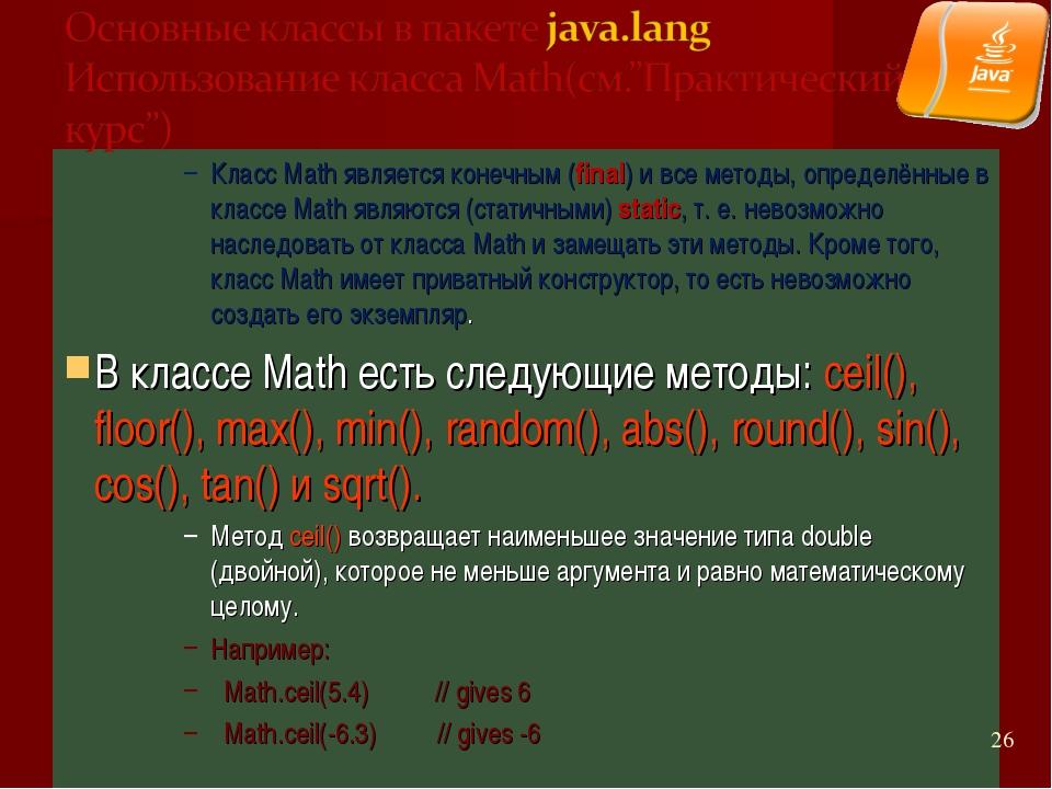 Класс Math является конечным (final) и все методы, определённые в классе Math...