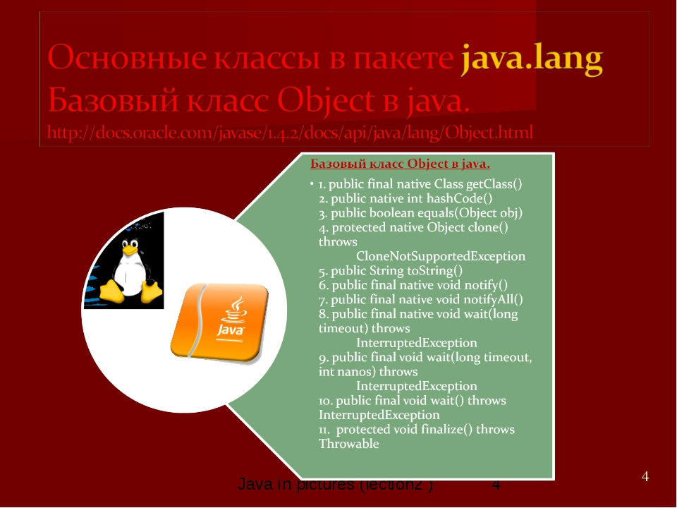 * Java in pictures (lection2 )