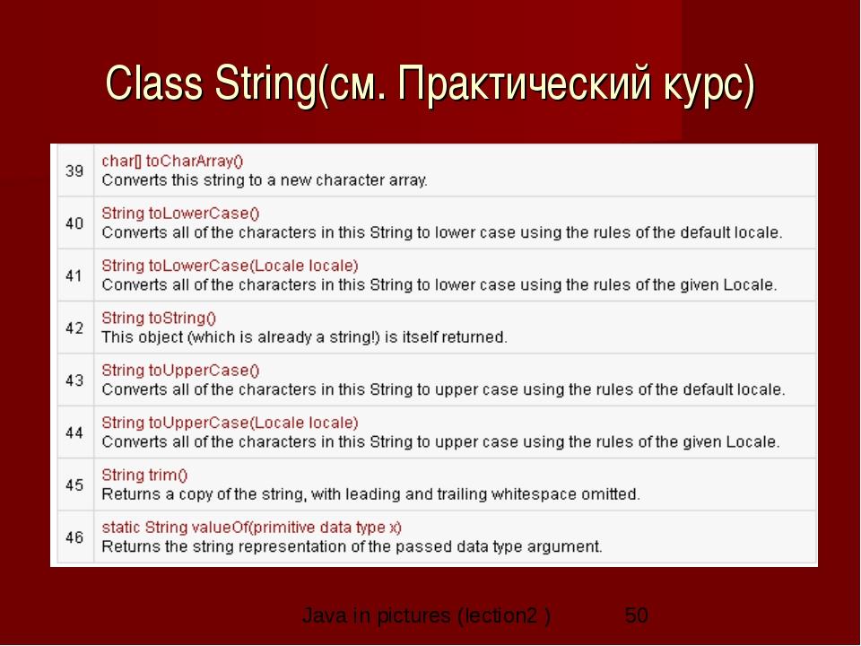 Class String(см. Практический курс) Java in pictures (lection2 )