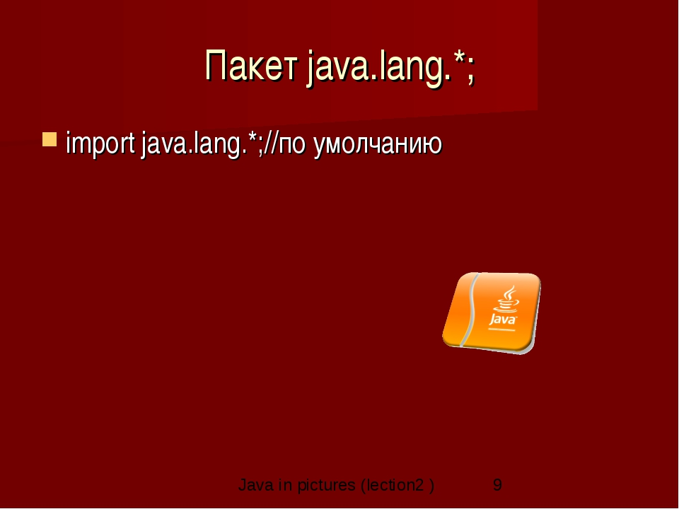 Пакет java.lang.*; import java.lang.*;//по умолчанию Java in pictures (lectio...