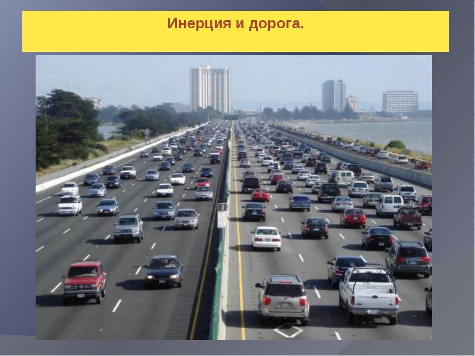 Инерция и дорога.