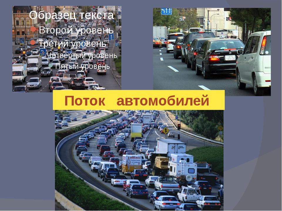 Поток автомобилей