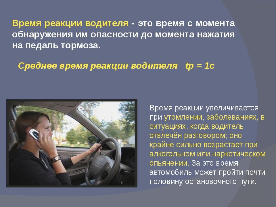 Время реакции водителя - это время с момента обнаружения им опасности до моме...