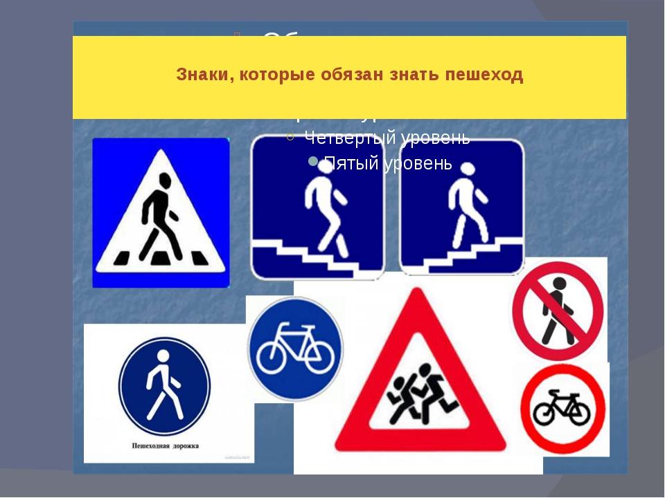 Знаки, которые обязан знать пешеход