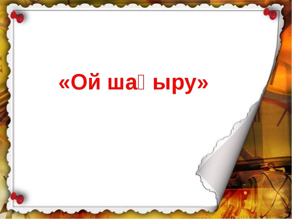 «Ой шақыру»