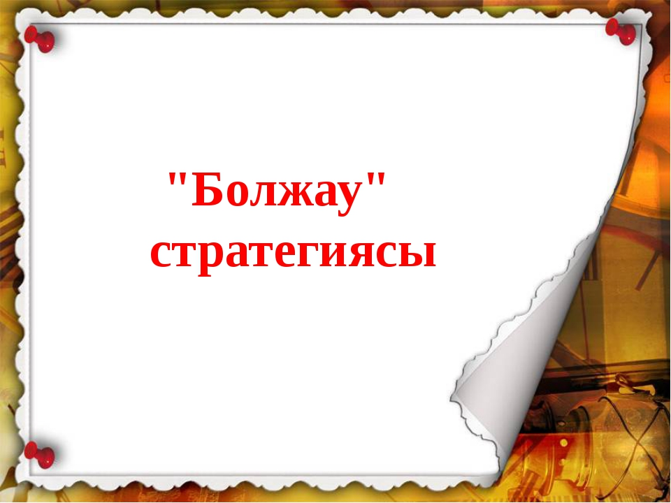 """Болжау"" стратегиясы"