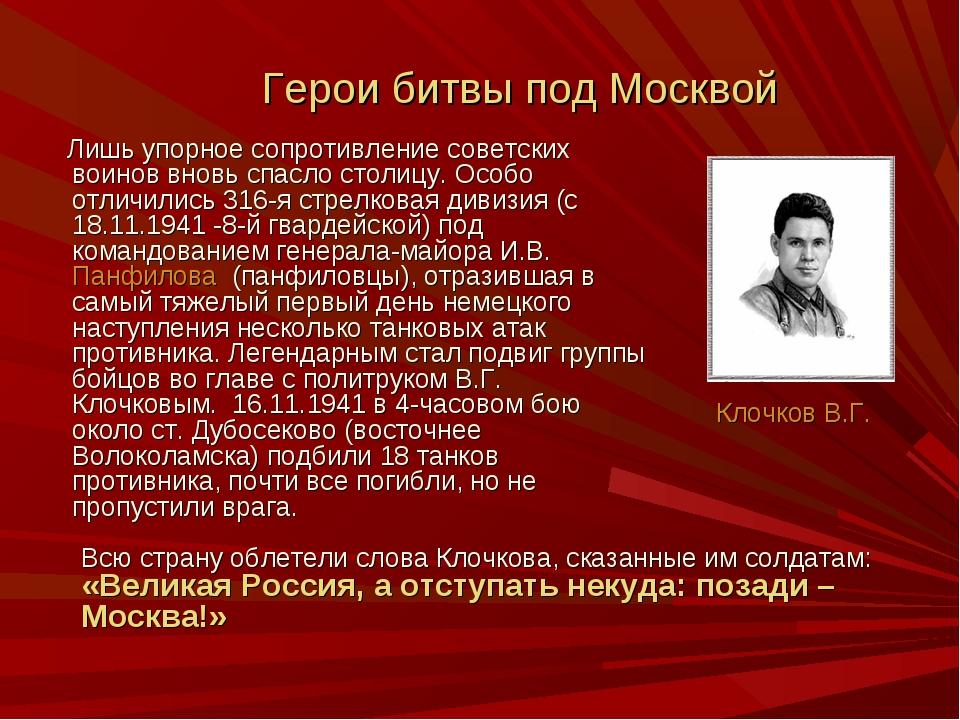 Герои битвы под Москвой Лишь упорное сопротивление советских воинов вновь спа...