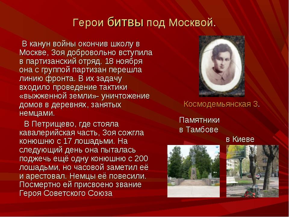 Герои битвы под Москвой. В канун войны окончив школу в Москве, Зоя добровольн...