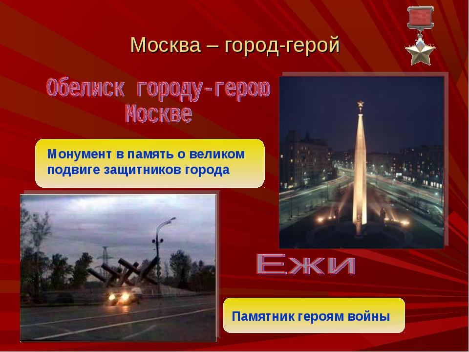 Монумент в память о великом подвиге защитников города Памятник героям войны М...