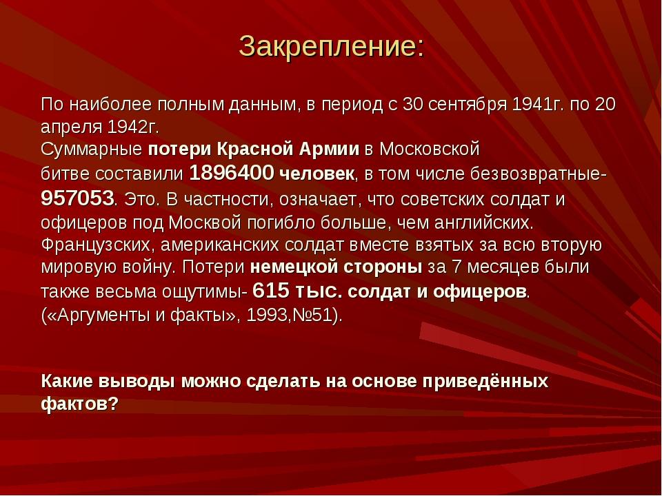 Закрепление: По наиболее полным данным, в период с 30 сентября 1941г. по 20 а...