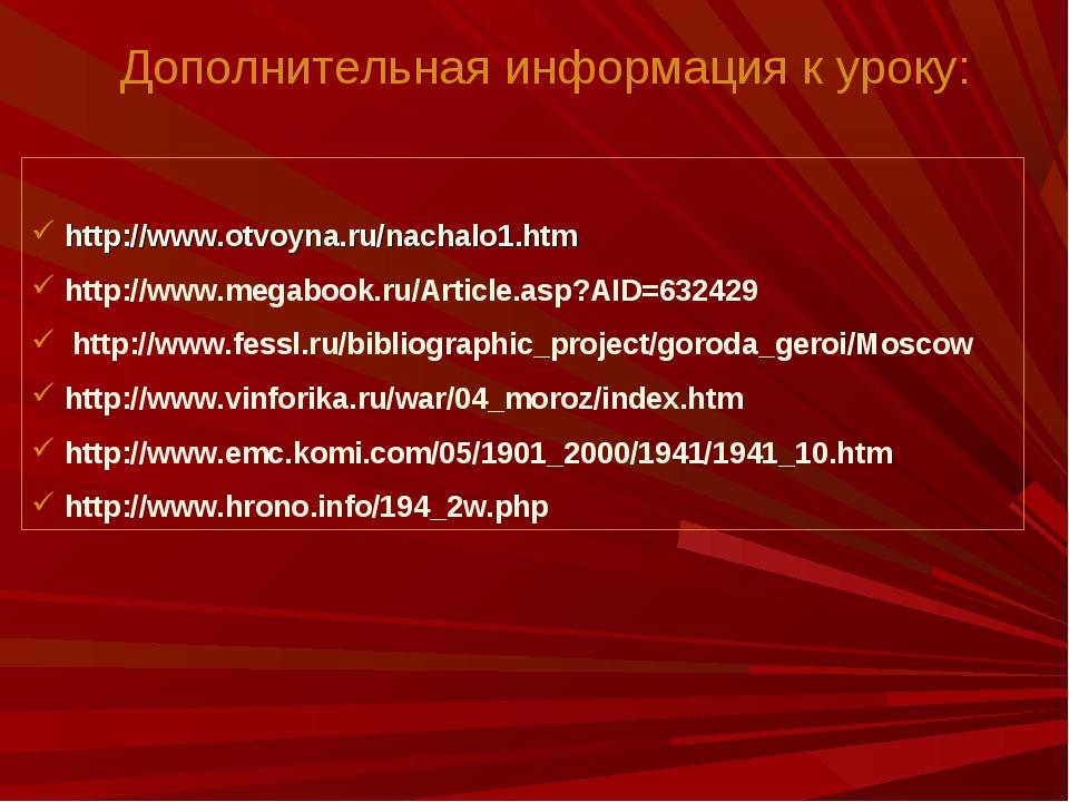 Дополнительная информация к уроку: http://www.otvoyna.ru/nachalo1.htm http://...