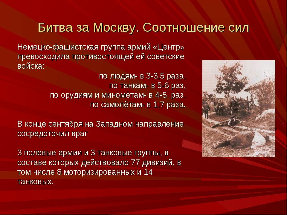 Битва за Москву. Соотношение сил Немецко-фашистская группа армий «Центр» прев...
