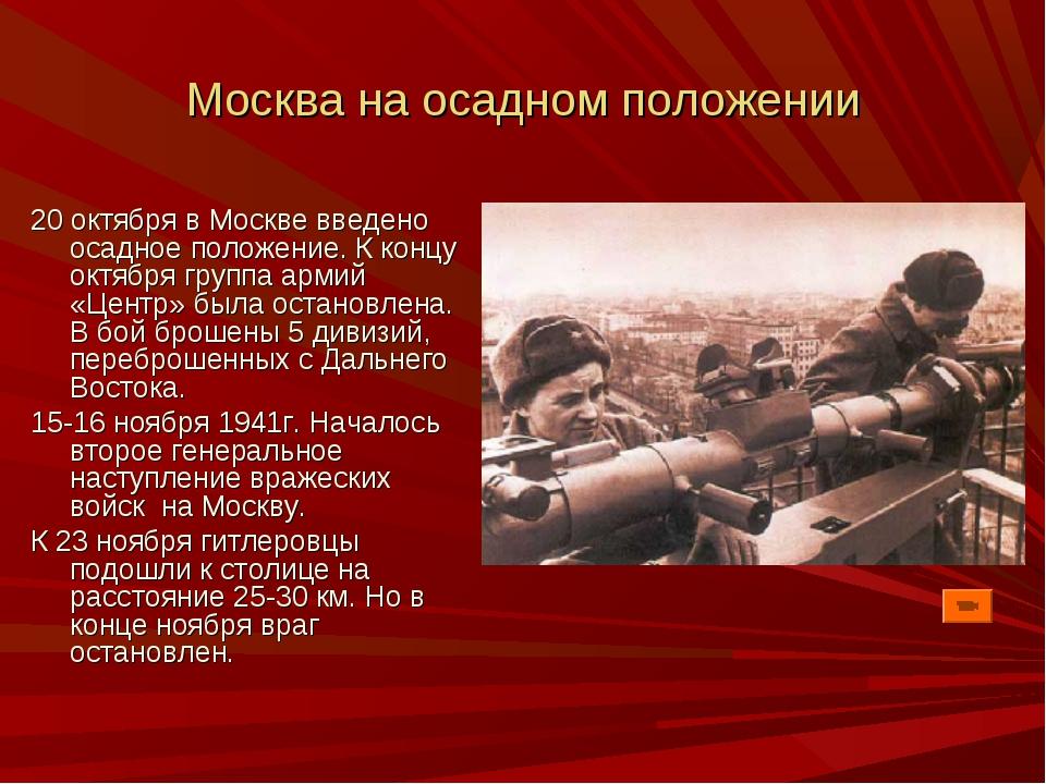 Москва на осадном положении 20 октября в Москве введено осадное положение. К...