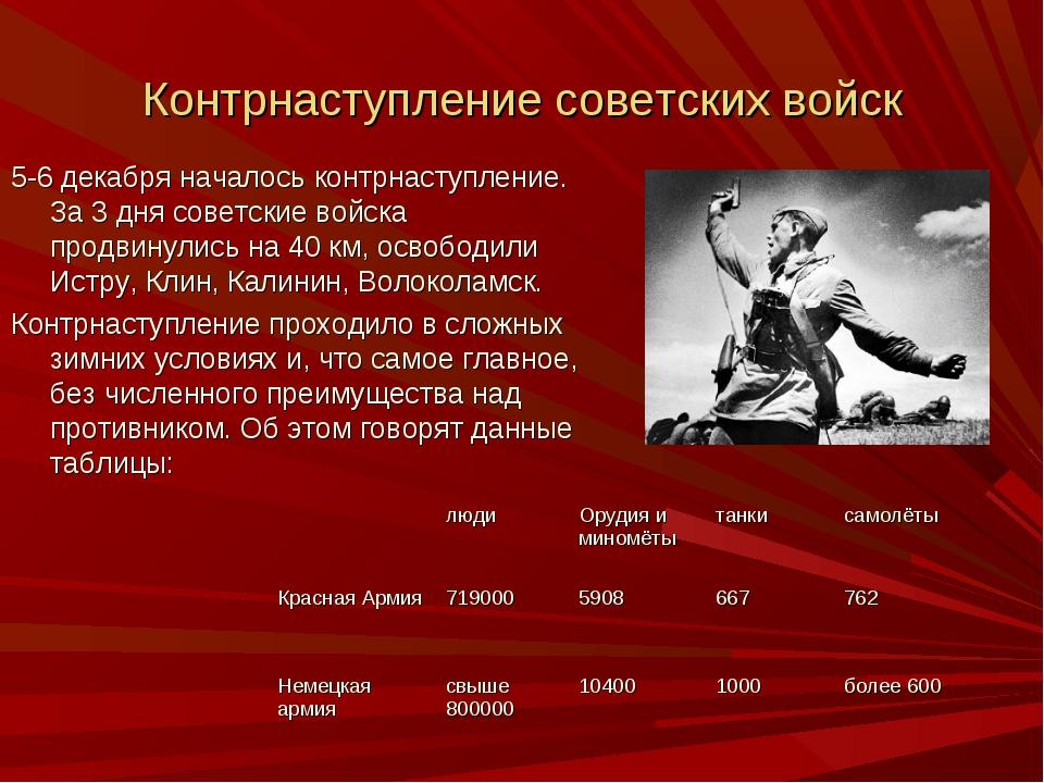 Контрнаступление советских войск 5-6 декабря началось контрнаступление. За 3...