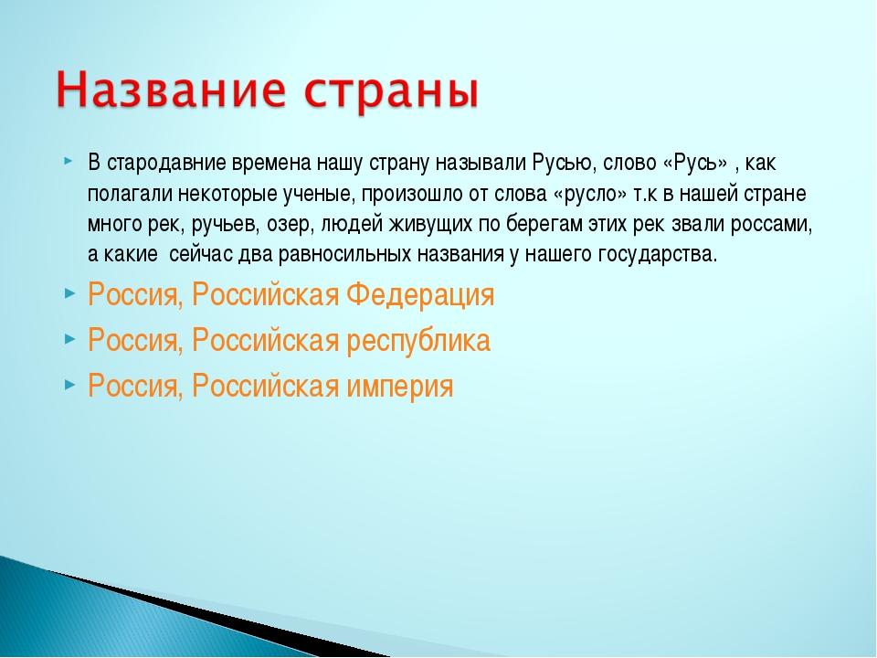 В стародавние времена нашу страну называли Русью, слово «Русь» , как полагали...