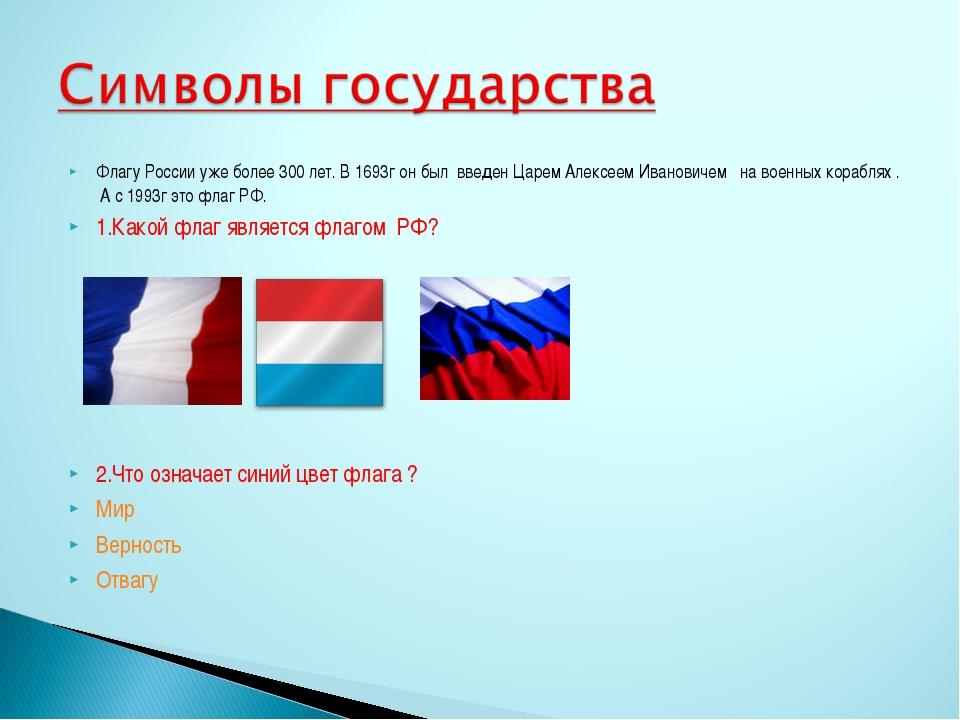 Флагу России уже более 300 лет. В 1693г он был введен Царем Алексеем Иванович...