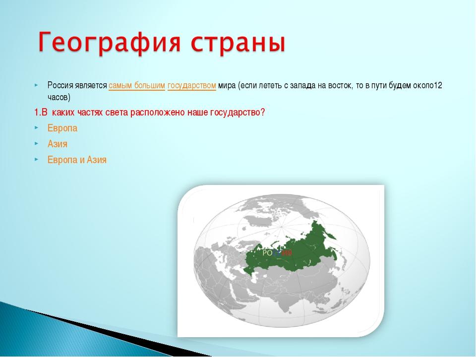 Россия является самым большим государством мира (если лететь с запада на вост...