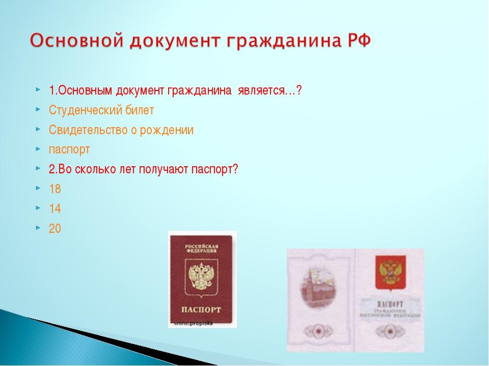 1.Основным документ гражданина является…? Студенческий билет Свидетельство о...