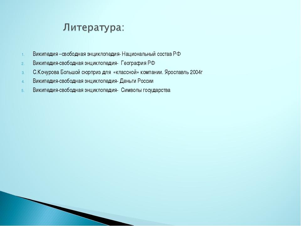 Википедия –свободная энциклопедия- Национальный состав РФ Википедия-свободная...