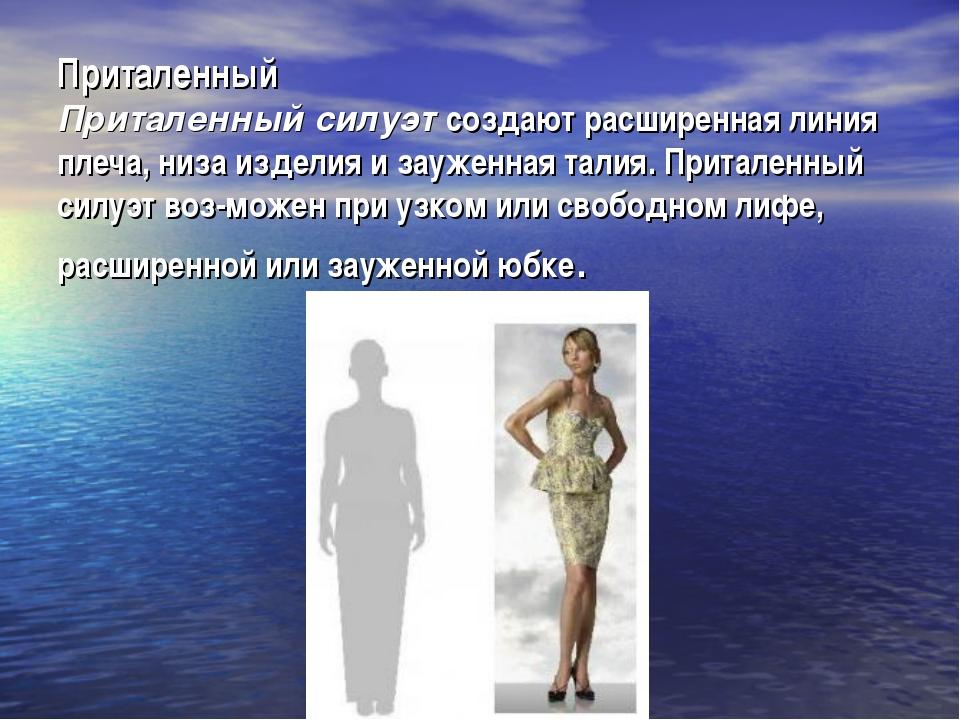 Приталенный Приталенный силуэт создают расширенная линия плеча, низа изделия...