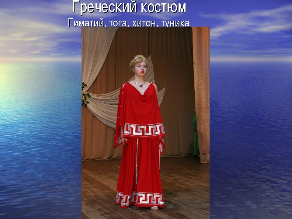 Греческий костюм Гиматий, тога, хитон, туника
