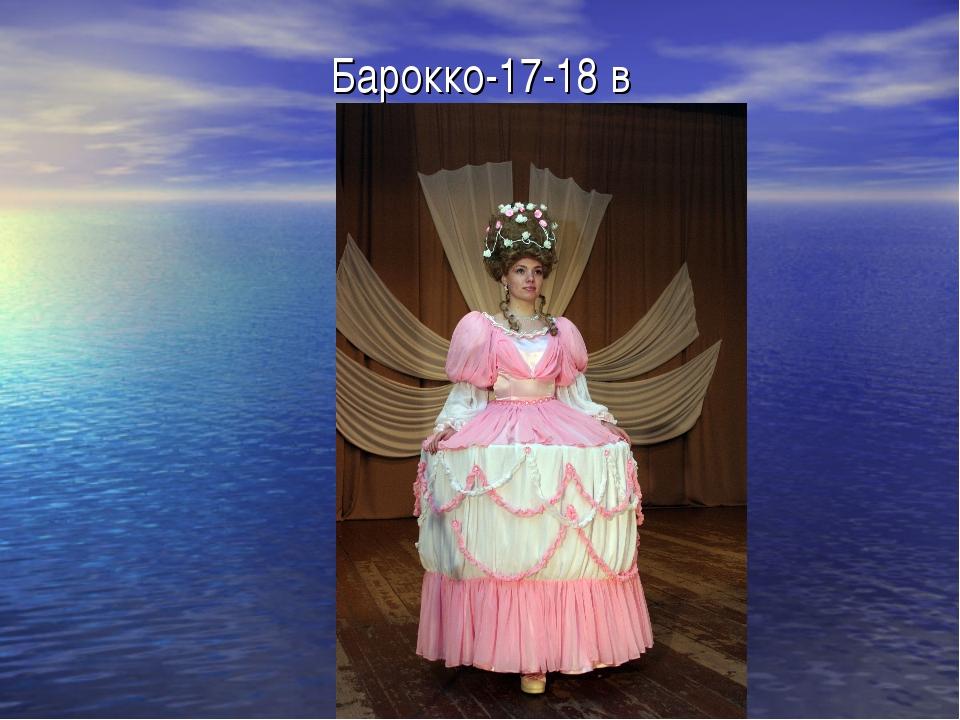 Барокко-17-18 в