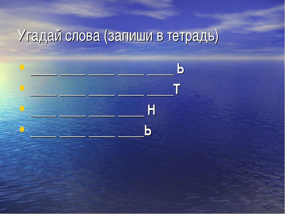 Угадай слова (запиши в тетрадь) ____ ____ ____ ____ ____ Ь ____ ____ ____ ___...