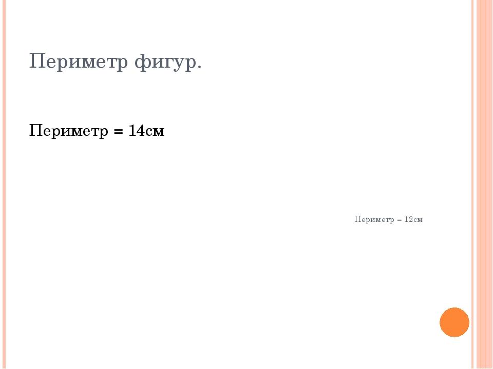 Периметр фигур. Периметр = 14см Периметр = 12см